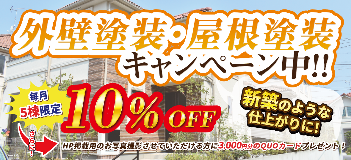 夏の塗り替えキャンペーン!!26.8万円→19.8万円