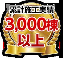 3000棟
