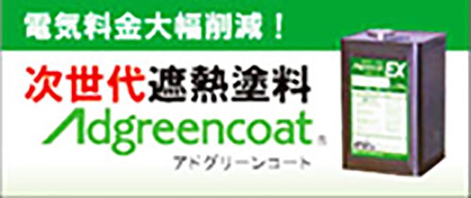 アドグリーンコート