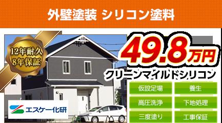 神奈川県の外壁塗装メニュー クリーンマイルドシリコン 12年耐久