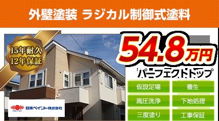 神奈川県の外壁塗装メニュー ラジカル制御式塗料 15年耐久