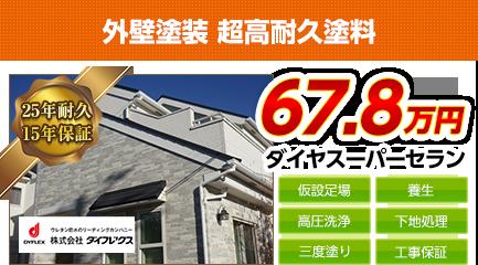 神奈川県の外壁塗装料金 有機ハイブリッド塗料 スーパーダイヤセラン 25年耐久