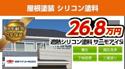 神奈川県の屋根塗装メニュー 遮熱シリコン塗料 10年耐久
