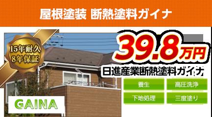 神奈川県の屋根塗装メニュー 断熱塗料ガイナ 15年耐久