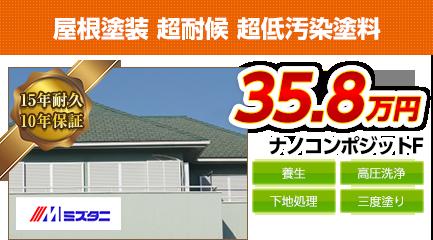 神奈川県の屋根塗装メニュー ナノコンポジットF 15年耐久