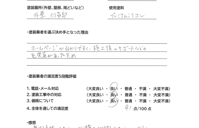 神奈川県伊勢原市 外壁塗装、付帯部塗装 プレミアムシリコン