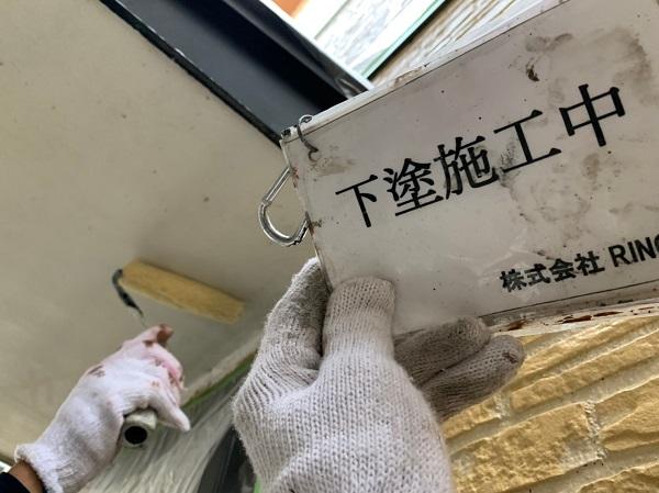 神奈川県伊勢原市 外壁塗装 屋根塗装 下塗り プライマー (7)