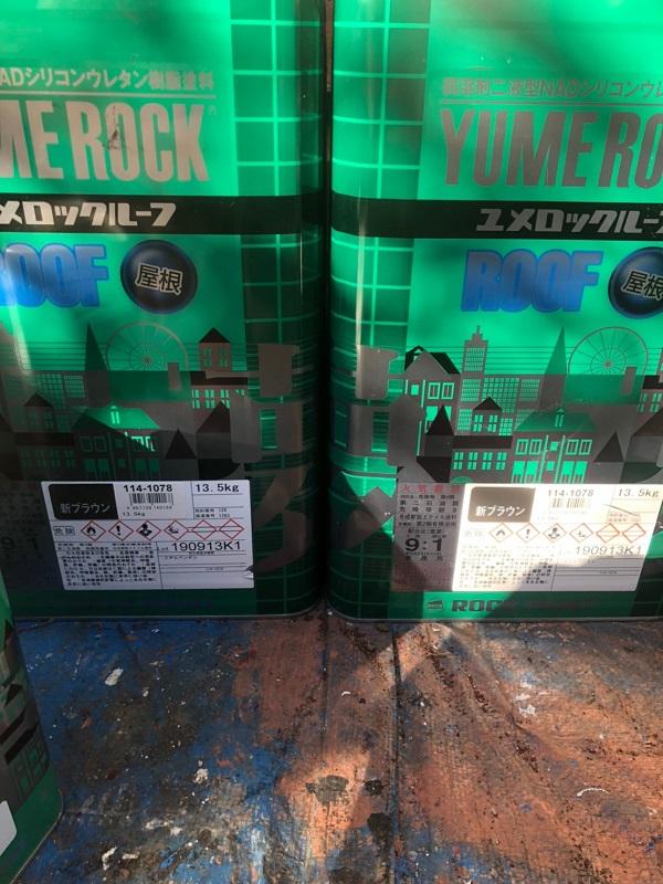 神奈川県平塚市 屋根塗装 トタン屋根 中塗り 上塗り ロックペイン ユメロックルーフ (4)
