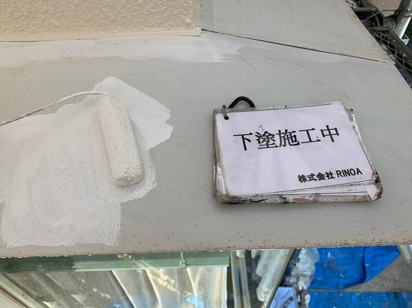 神奈川県伊勢原市 屋根葺き替え工事 外壁塗装 付帯部塗装 下塗り (2)
