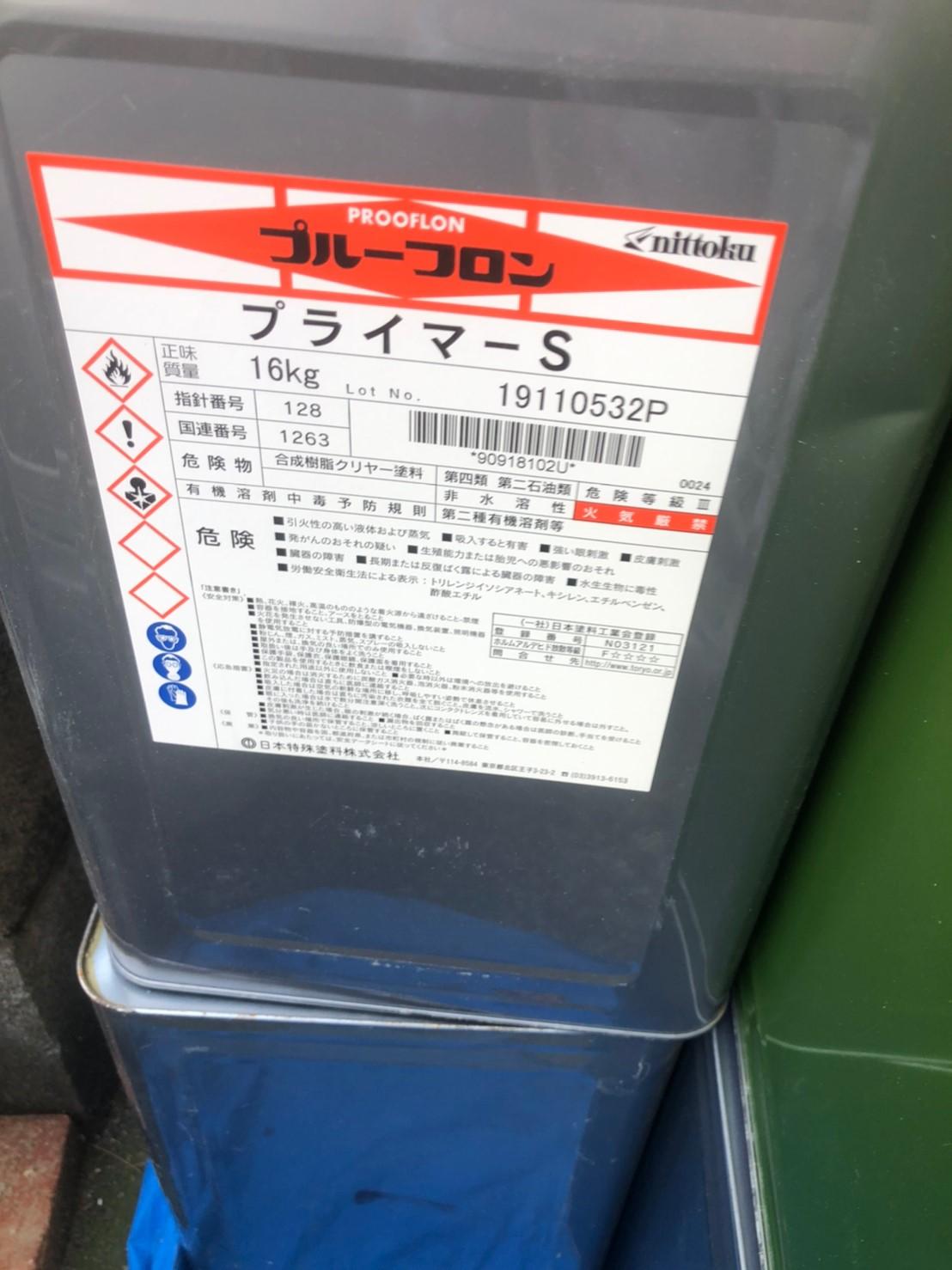 神奈川県 伊勢原市 防水工事 プライマーの画像