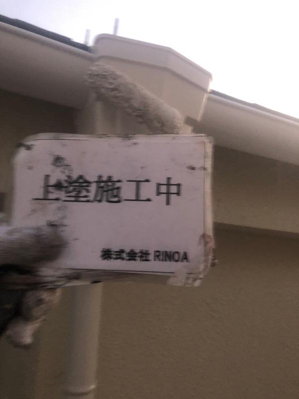 神奈川県伊勢原市 屋根葺き替え工事 外壁塗装 付帯部塗装 付帯部中塗り・上塗り (1)