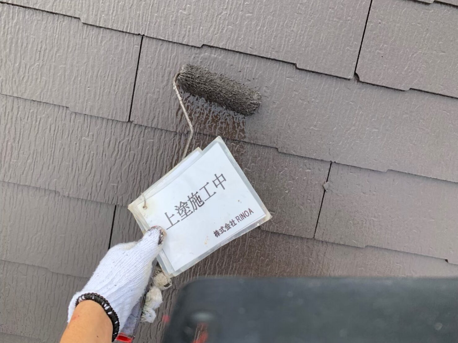 屋根上塗り塗装の画像